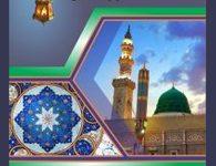 Photo of المدد یا رسول اللہ