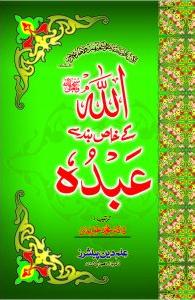 Photo of اللہ کے خاص بندے عَبْدُہٗ