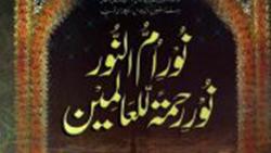 Photo of نور ام النور نور رحمة للعالمین